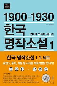 "<font title=""1900-1930 한국 명작소설. 1: 근대의 고독한 목소리"">1900-1930 한국 명작소설. 1: 근대의 고독...</font>"