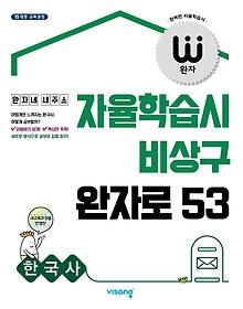 완자 고등 한국사(2021)