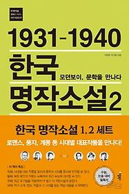 """<font title=""""1931-1940 한국 명작소설. 2: 모던보이, 문학을 만나다"""">1931-1940 한국 명작소설. 2: 모던보이, 문...</font>"""