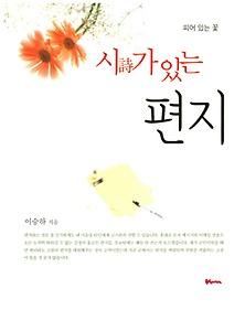 피어 있는 꽃: 시가 있는 편지