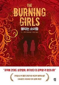 불타는 소녀들