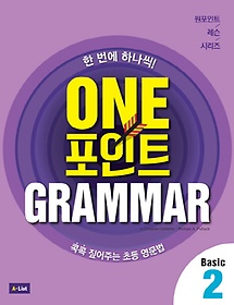 One 포인트 Grammar Basic. 2