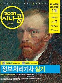 정보처리기사 실기(2021)