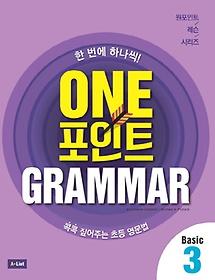 One 포인트 Grammar Basic. 3
