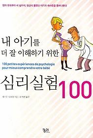 "<font title=""내 아기를 더 잘 이해하기 위한 심리실험 100"">내 아기를 더 잘 이해하기 위한 심리실험 1...</font>"
