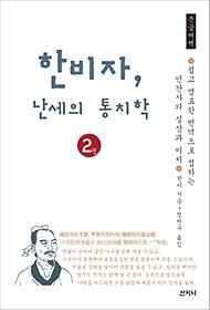 한비자, 난세의 통치학. 2(큰글씨책)