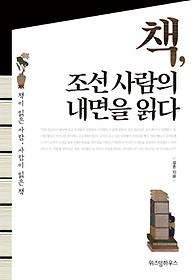책, 조선 사람의 내면을 읽다
