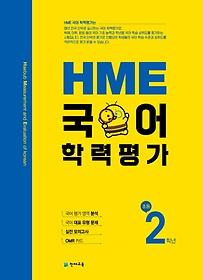 HME 국어학력평가 초등 2학년(2021)