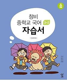 창비 중학교 국어 3-2 자습서(2020)