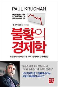 불황의 경제학