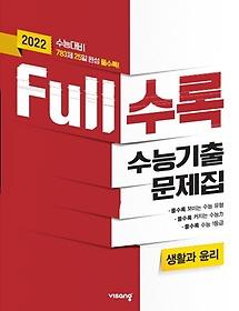 """<font title=""""Full수록(풀수록) 고등 생활과 윤리 수능기출문제집(2021)(2022 수능대비)"""">Full수록(풀수록) 고등 생활과 윤리 수능기...</font>"""