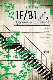 1F/B1 일층 지하 일층