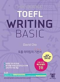 "<font title=""해커스 토플 라이팅 베이직(Hackers TOEFL Writing Basic)"">해커스 토플 라이팅 베이직(Hackers TOEFL ...</font>"