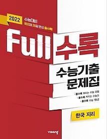 """<font title=""""Full수록(풀수록) 고등 한국지리 수능기출문제집(2021)(2022 수능대비)"""">Full수록(풀수록) 고등 한국지리 수능기출...</font>"""