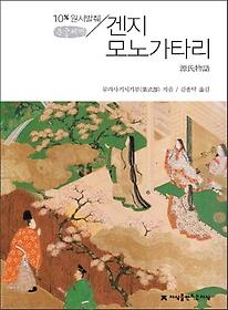 겐지 모노가타리(큰글씨책)