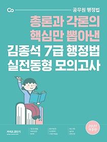 김종석 7급 행정법 실전동형모의고사(2021)