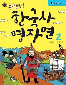 한국사 명장면. 2: 조선시대