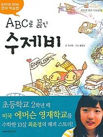 ABC로 끓인 수제비