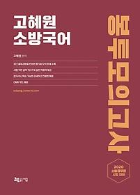 """<font title=""""고혜원 소방국어 봉투모의고사(2020)(봉투형)"""">고혜원 소방국어 봉투모의고사(2020)(봉투...</font>"""