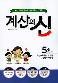 계산의 신. 5(초등 3학년 1학기)