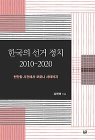 한국의 선거 정치 2010-2020