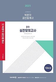 2021 박문각 공인중개사 2차 실전모의고사