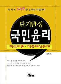 국민윤리 핵심이론 적중예상문제(2011)