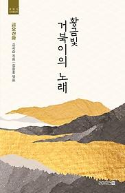 황금빛 거북이의 노래:  금오신화