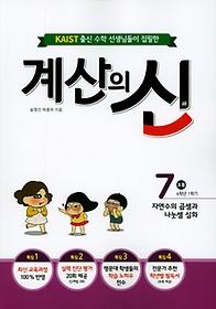 계산의 신. 7(초등 4학년 1학기)