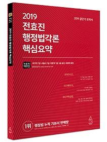 전효진 행정법각론 핵심요약(2019)
