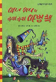 마녀 위니의 수리수리 마법책