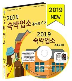 전국 숙박업소 주소록(2019)(CD)