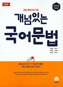개념있는 국어문법(2021)