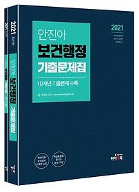 안진아 보건행정 기출문제집 세트(2021)