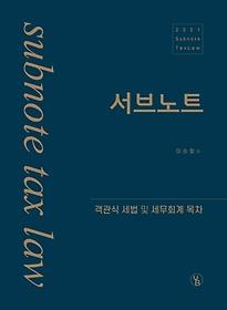 "<font title=""서브노트: 객관식 세법 및 세무회계 목차(2021)"">서브노트: 객관식 세법 및 세무회계 목차(2...</font>"