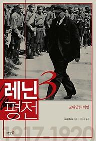레닌 평전. 3: 포위당한 혁명
