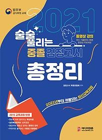 술술 풀리는 중졸 검정고시 총정리(2021)