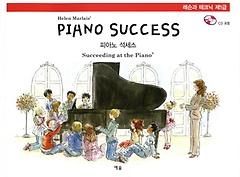 피아노 석세스 레슨과 테크닉(제1급)