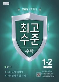 최고수준 초등 수학 1-2(2021)