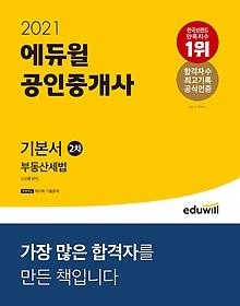 부동산세법 기본서(공인중개사 2차)(2021)