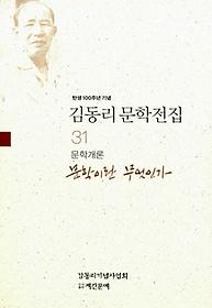 김동리 문학전집. 31: 문학이란 무엇인가