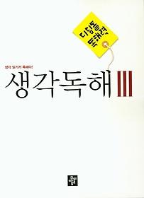 디딤돌 중학 국어 생각독해. 3