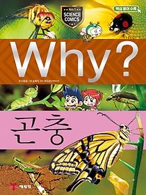 Why? 곤충