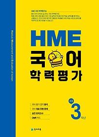 HME 국어학력평가 초등 3학년(2021)