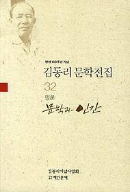 김동리 문학전집. 32: 문학과 인간