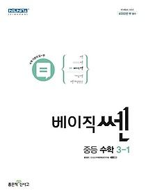베이직쎈 중등 수학 3-1(2022)