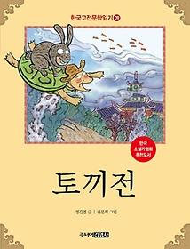 한국 고전문학 읽기. 9: 토끼전