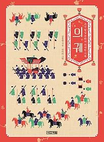 의궤: 조선 왕실 문화의 위대한 기록