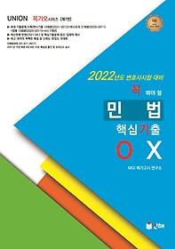 민법 핵심기출 OX(2022)