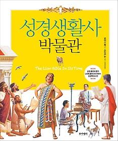 성경생활사박물관